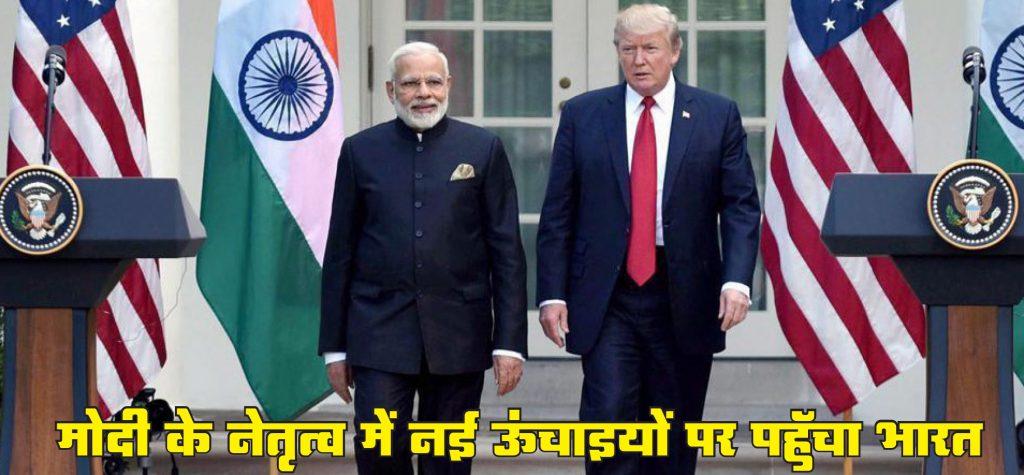 मोदी के नेतृत्व में नई ऊँचाइयों पर पहुॅचा भारत