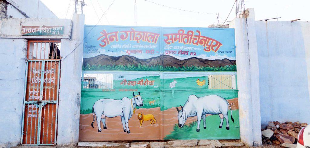 जैन गोशाला समिति, नीमच समिति के प्रमुख उद्देश्य