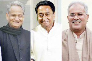 गहलोत, कमलनाथ और बघेल ने ली मुख्यमंत्री पद की शपथ