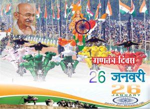गणतंत्र दिवस २६ जनवरी