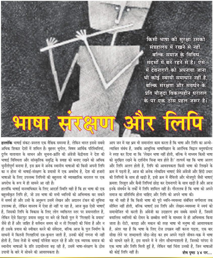 bhasha-lipi-1-min
