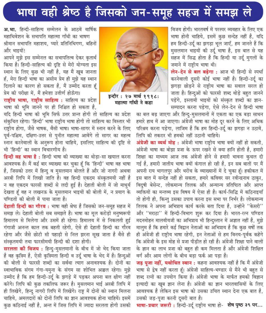 bhasha-vahi-shresth1-min