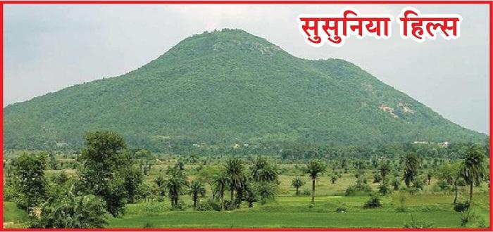 Bankura Susunia Hill
