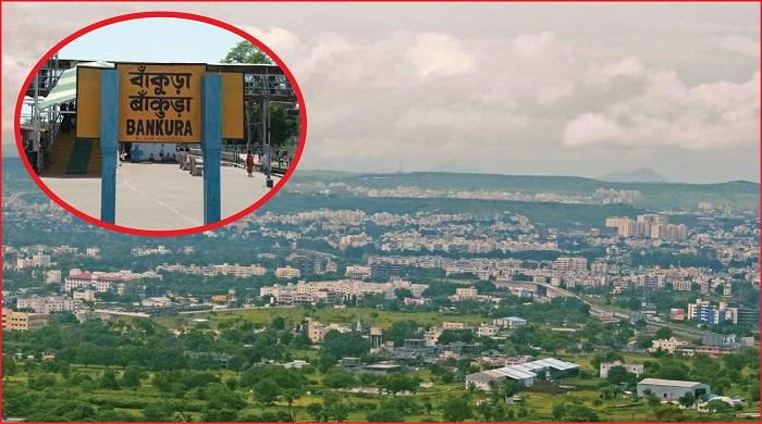 भारत का एक राज्य पश्चिम बंगाल का एक जिला बांकुड़ा (A state in India Bankura a district of West Bengal in Hindi)
