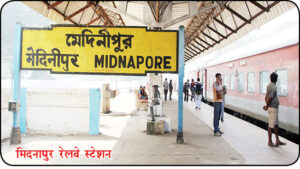 मेदिनीपुर ( Midnapore)