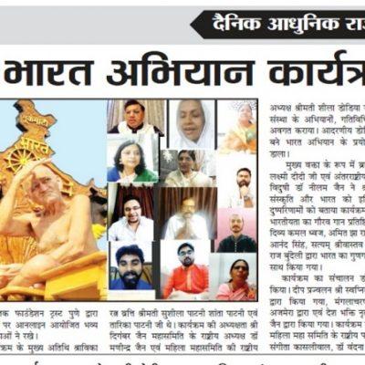 Bharat Bane Bharat 14-08-2021