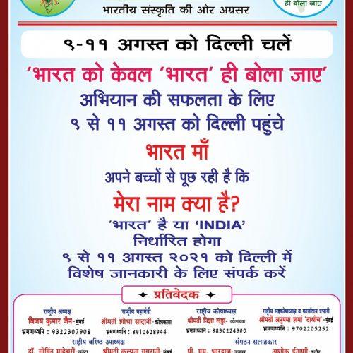 Delhi 9-11 (2)